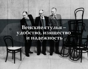 венские стулья старое фото