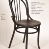 Buy chairs in a cafe