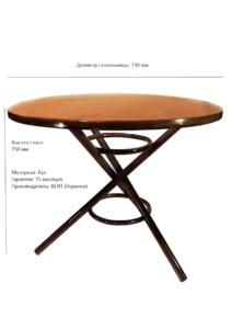 Заказать дизайнерский венский стол от Bent